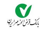 پایگاه کمک رسانی بانک قرض الحسنه مهرایران در استان گلستان مستقر شد