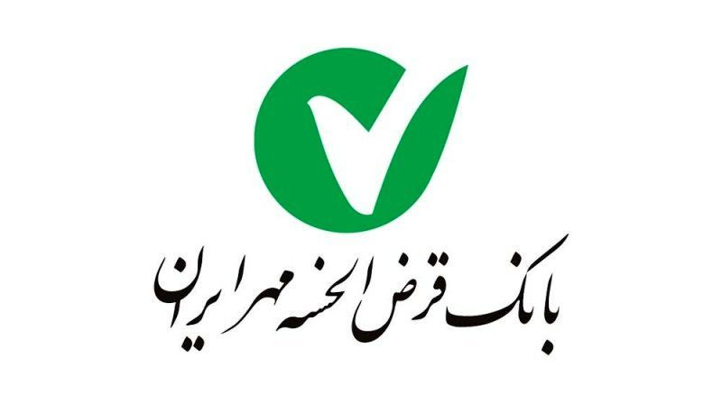 ادغام دو شعبه بانک قرض الحسنه مهر ایران در استان کرمانشاه
