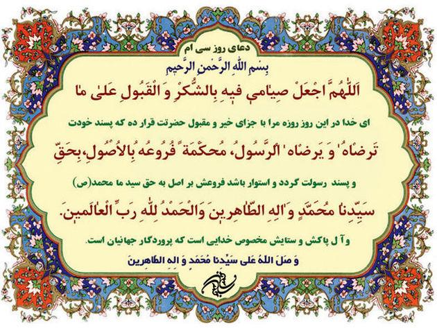 دعای روز سیام ماه مبارک رمضان
