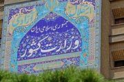 «مهدی سلیمی» مشاور وزیر کشور و مسئول هماهنگی حوزه وزارتی شد