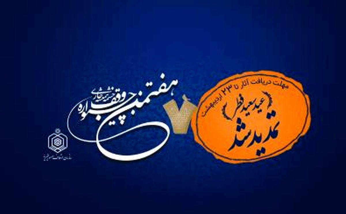 تمدید زمان ارسال آثار بخش پژوهشی هفتمین جشنواره وقف چشمه همیشه جاری