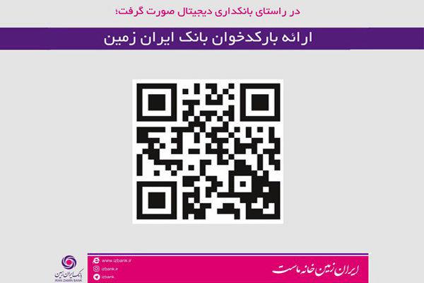 ارائه بارکدخوان بانک ایران زمین
