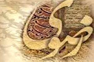 درخشش هنرمندان خوشنویس اصفهانی در پانزدهمین جشنواره ملی خوشنویسی رضوی