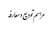 تودیع و معارفه شهردار تویسرکان برگزار شد