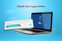 فرآیند ثبت صدور چک در سامانه صیاد از سوی بانک توسعه تعاون تشریح شد