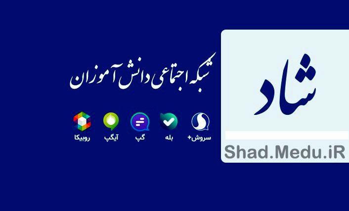 پخش اخبار آموزش و پرورش کشور از طریق شبکه شاد