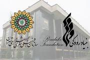 بنیاد رودکی و سازمان فرهنگی هنری شهرداری تهران تفاهمنامه همکاری امضا کردند