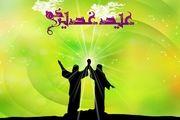 فضایل روزه گرفتن در روز عید غدیر چیست؟