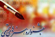 انتصاب شورای سیاستگذاری جشنواره هنرهای تجسمی جوانان