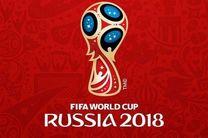 درآمد روسیه از جام جهانی 2018