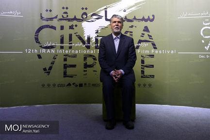 بازدید+وزیر+ارشاد+از+جشنواره+سینما+حقیقت