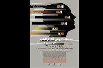 نمایشگاه گروهی آثار گرافیک برگزار می شود
