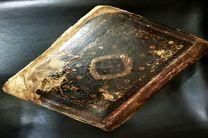 کشف یک جلد قرآن مربوط به دوران حکومت زندیه در آستانه اشرفیه