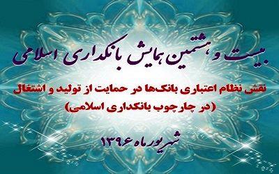 آغاز به کار بیست و هشتمین همایش بانکداری اسلامی