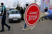 ممنوعیت سفر به شمال و ۷ شهر هدف از امروز