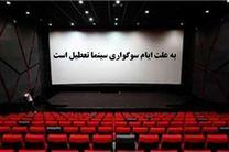 جزئیات تعطیلی سینماهای کشور در محرم