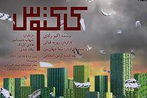 تماشاخانهی رادی رشت با اجرای نمایش «کاکتوس» افتتاح میشود