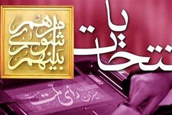 ۳۱۰ نفر جهت حضور در انتخابات شورای شهر شیراز ثبت نام کردند