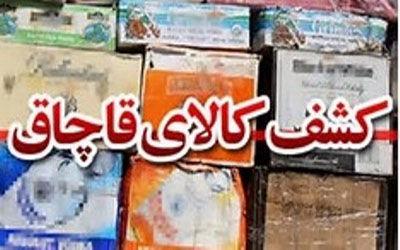 کشف 2 محموله  کالای قاچاق در اصفهان