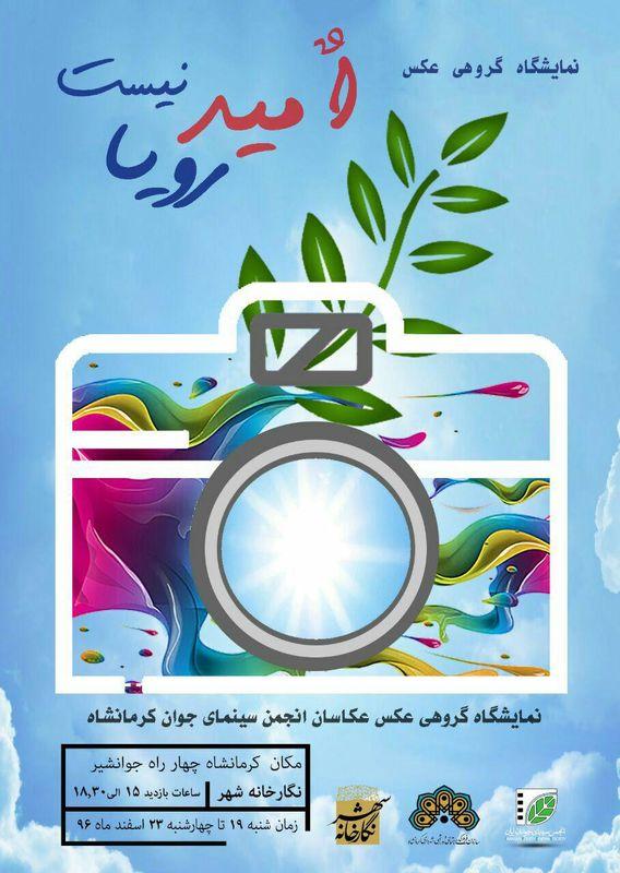 """نمایشگاه عکس """" امید رؤیا نیست"""" در کرمانشاه برگزار شد"""