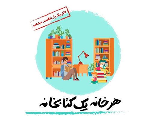 استقبال اهالی فرهنگ و  هنر و رسانه استان از پویش درخانه بمانیم کتاب بخوانیم