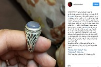 حراج انگشتر رهبر انقلاب برای کمک به زلزلهزدگان کرمانشاه