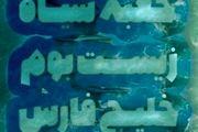 «جعبه سیاه» ژورنالیستی در آستانه روز خبرنگار رونمایی میشود