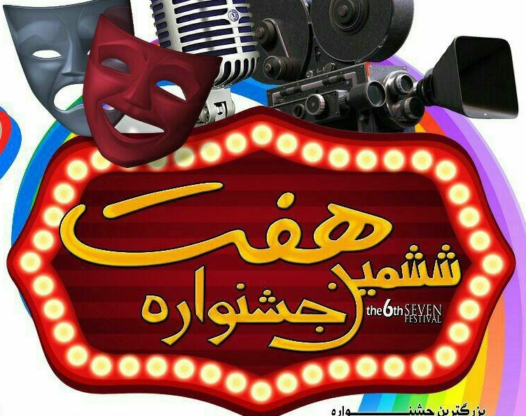 ششمین جشنواره سینمایی هفت در رشت