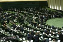 اولین جلسه علنی مجلس در سال جدید 19 فروردین برگزار می شود