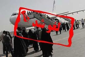 پرواز تهران- شیراز لغو شد