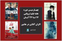 فیلم های حاضر در چهارمین دوره هفته فیلم اروپایی اعلام شدند