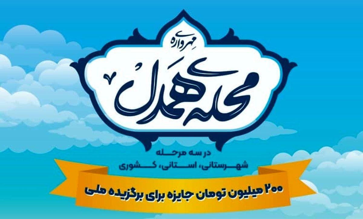 محلات، محور اصلی رقابت در پویش محله همدل/مردم یزد محلات خود را در پویش ثبت نام کنند