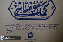 آغاز پویش ایران همدل در البرز