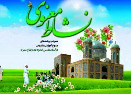 اجرای طرح نشاط معنوی به صورت مجازی در بقاع شاخص اصفهان
