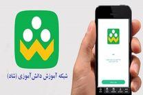 شماره مرکز پاسخگویی تلفنی راهنمای شبکه شاد اعلام شد