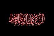 پیام تسلیت شهردار قم به مناسبت سالروز شهادت حضرت زهرا(سلام الله علیها)