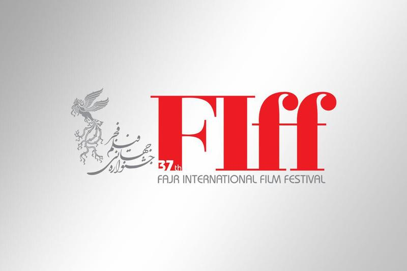 آخرین مهلت ثبتنام اهالی رسانه و منتقدان در جشنواره جهانی فیلم فجر