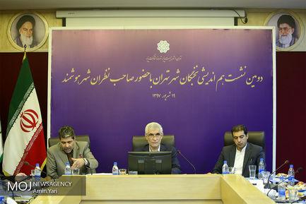 دومین نشست هم اندیشی نخبگان شهر تهران
