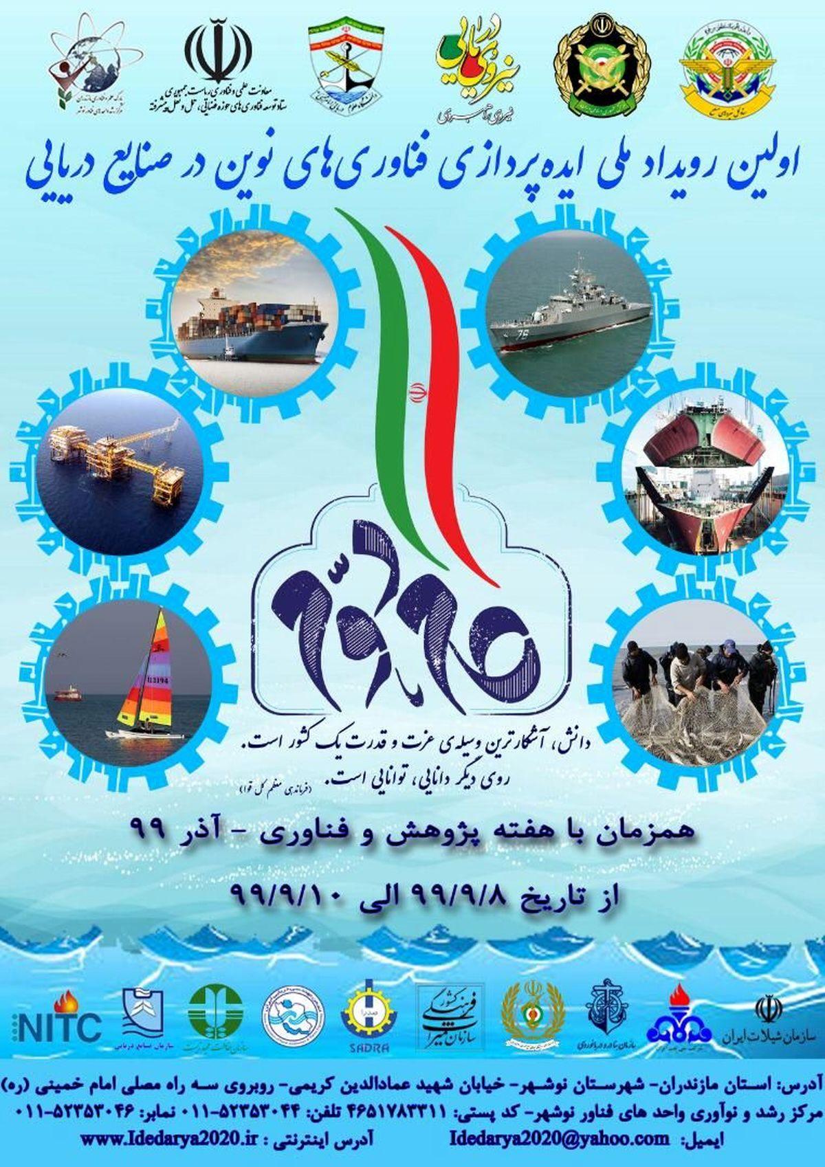 نخستین رویداد ملی ایدهپردازی فناوریهای نوین در صنایع دریایی برگزار شد