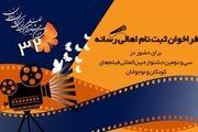 جشنواره فیلم کودک برای ثبتنام اهالی رسانه فراخوان داد