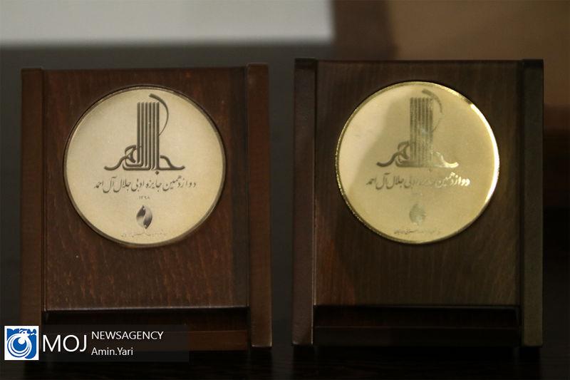 فراخوان سیزدهمین دوره جایزه ادبی جلال آلاحمد