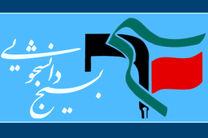 نامه سرگشاده بسیج دانشجویی 8 دانشگاه تهران به سه چهره سیاسی