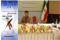 پذیرش و ارائه موفق مقاله ISI استاد دانشگاه شهید چمران اهواز در کنفرانس بین المللی علوم قرآن و حدیث