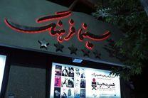 اعلام برنامه نمایش سینما فرهنگ در سی و ششمین جشنواره فیلم فجر