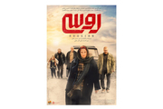 فیلم سینمایی روسی از امروز در سینماها اکران شد