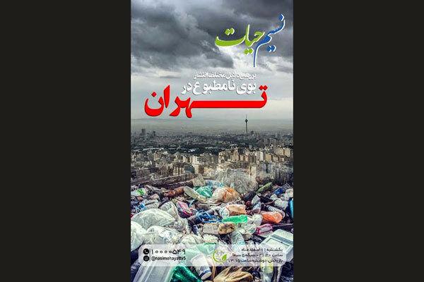 بررسی بوی نامطبوع تهران در برنامه نسیم حیات