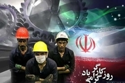 ویزیت رایگان کارگران خدوم اصفهانی / قدردانی جامعه پزشکی از زحمات کارگران
