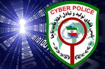 درخواست پلیس فتا برای فیلتر دیوار