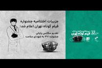 جزییات مراسم اختتامیه جشنواره فیلم کوتاه «تهران» اعلام شد
