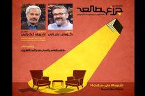 سیاست در ایران مرده است؟! / شریف لک زایی متخصص آثار ملاصدرا در چراغ مطالعه